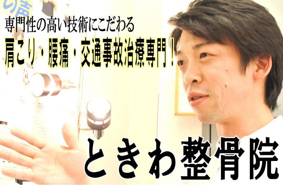 【お子さんと一緒に通院できます!】腰痛・肩こり・交通事故治療・産後の骨盤矯正・骨盤ケア・整体なら、京都市右京区で唯一保育士さんがいるときわ整骨院へ!当院では西京区・右京区・中京区・上京区・北区の患者さんから多くの口コミを頂いています。