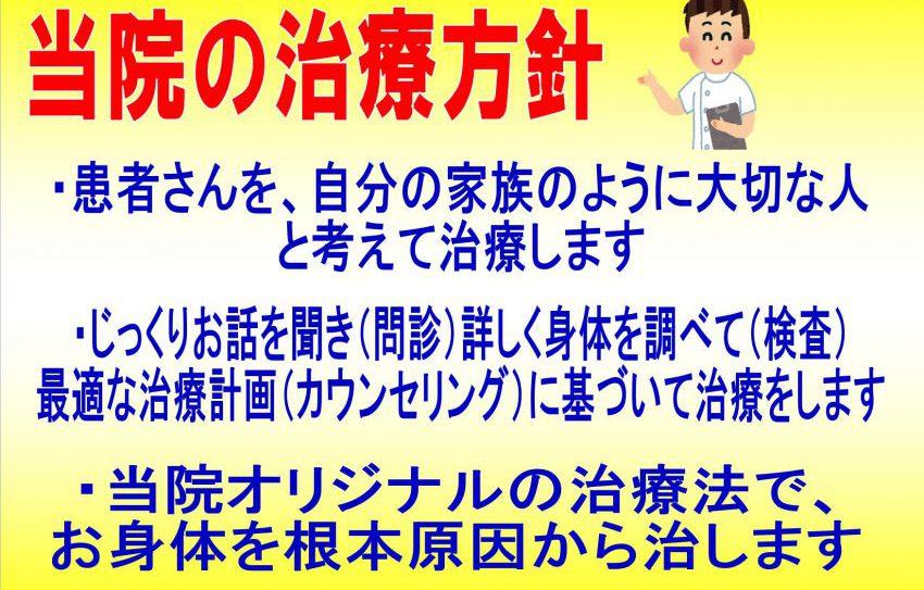 整体 保険 腰痛 肩こり京都画像